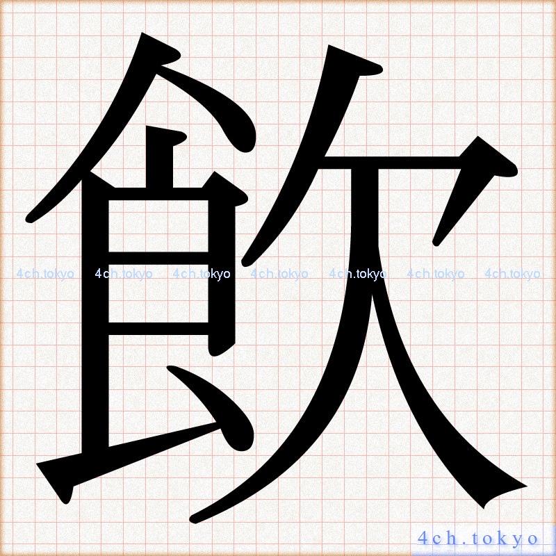 Kanji Dictionary Japanese Word