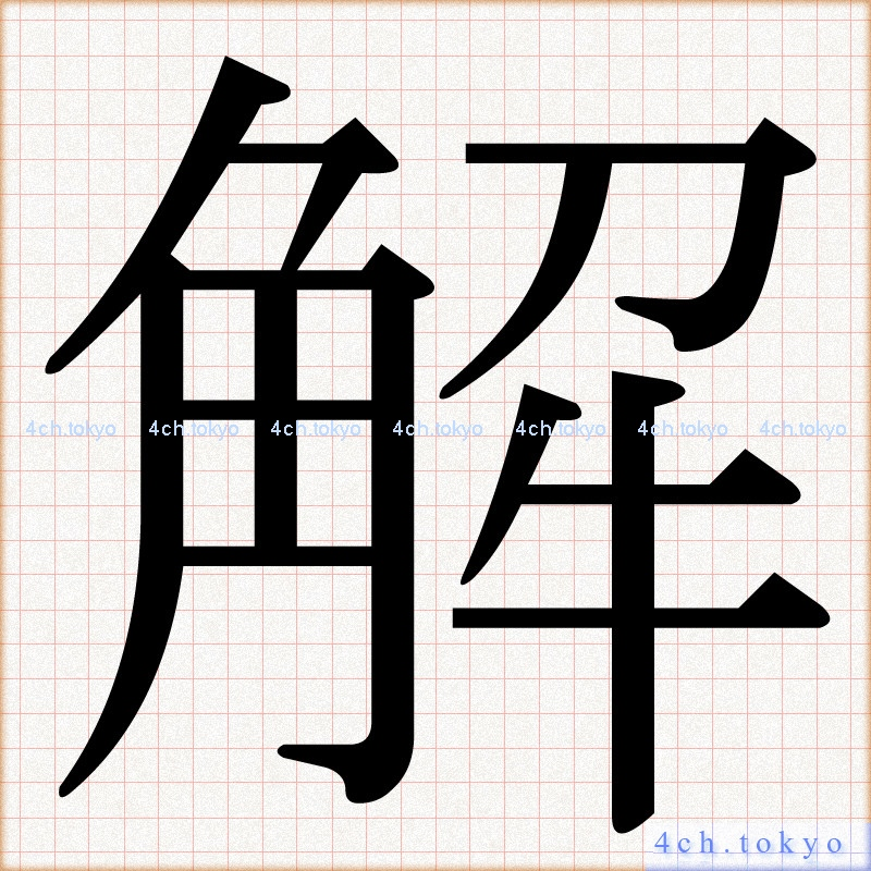 Kanji Dictionary Japanese Word
