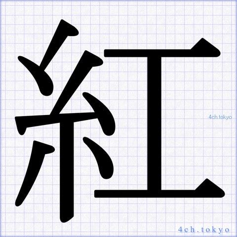 紅」 Japanese Kanji | Symbol Letter 紅