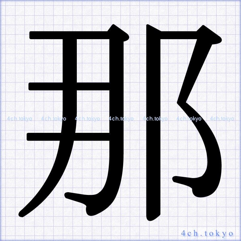 Japanese Kanji Symbol Letter